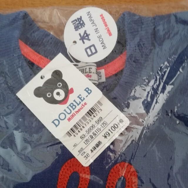 DOUBLE.B(ダブルビー)の【ちゃーちゃん様専用】(新品)ダブルビー トレーナー 120サイズ キッズ/ベビー/マタニティのキッズ服男の子用(90cm~)(Tシャツ/カットソー)の商品写真