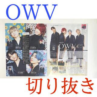 OWV 雑誌切り抜き 2枚(アート/エンタメ/ホビー)