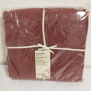 ムジルシリョウヒン(MUJI (無印良品))の綿フランネルボックスシーツ・S/杢エンジ  100×200×18~28cm(シーツ/カバー)
