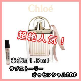 Chloe - 【クロエ CHLOE】ラブストーリー オゥセンシャル EDP 1.5ml