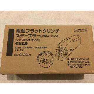 コクヨ(コクヨ)の【新品】コクヨ 電動ステープラー フラットクリンチ 10号針 SL-CF20LM(オフィス用品一般)