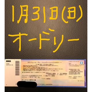 名古屋高島屋アムールデュショコラ入場券(その他)