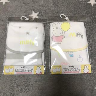 シマムラ(しまむら)のmiffy ミッフィー 新品未使用 スタイ 4枚(ベビースタイ/よだれかけ)