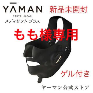 ヤーマン(YA-MAN)の【もも様専用】ヤーマン YA-MAN メディリフト プラス(フェイスケア/美顔器)