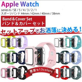 アップルウォッチ(Apple Watch)のApple Watch バンド カバー セット アップルウォッチ 各種(その他)