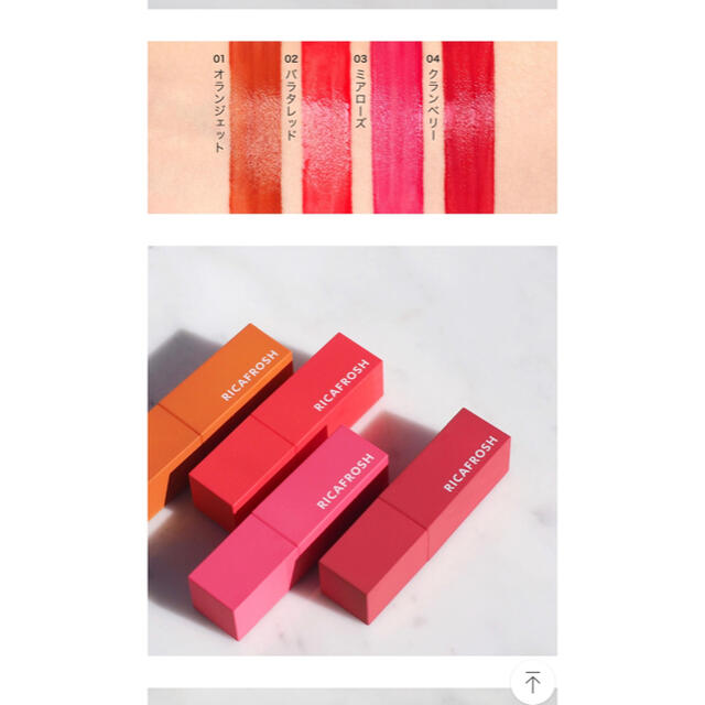 3ce(スリーシーイー)のRICAFROSH  リカフロッシュ 02バラタレッド コスメ/美容のベースメイク/化粧品(口紅)の商品写真