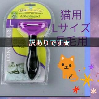 訳あり★パッケージ割れ有り(=^ェ^=)ファーミネーター  長毛猫用 Lサイズ③(猫)