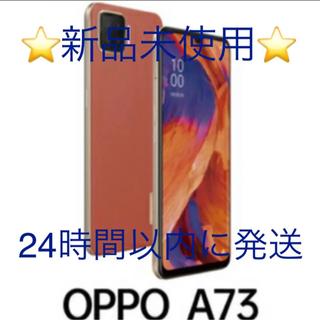 オッポ(OPPO)のCPH2099(A73 OR) OPPO(オッポ) OPPO A73 (スマートフォン本体)