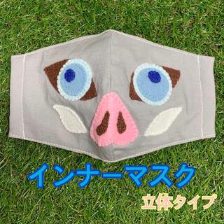 マスク(THE MASK)の【子供用】鬼滅の刃 インナーマスク   伊之助イメージ 送料込(外出用品)