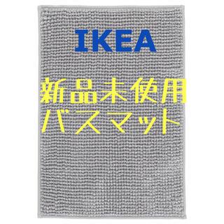 イケア(IKEA)のバスマット(バスマット)