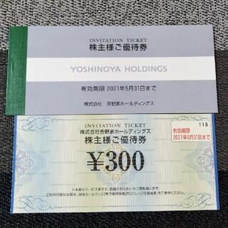 吉野家 - 吉野家の株主優待券 300円 券を 1 枚 ( 300円分 )