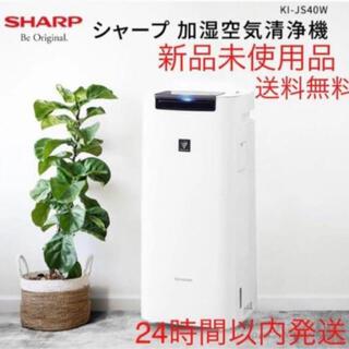SHARP - 【新品・未使用】 シャープ加湿空気清浄機  KI-JS40W
