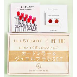 JILLSTUART - ☆MORE 2月号 付録 JILLSTUART☆