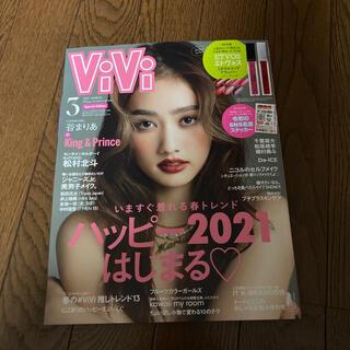 vivi 3月号 雑誌のみ