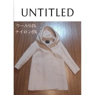UNTITLED - UNTITLED アンタイトル ウール フード コート アイボリー 薄ピンク