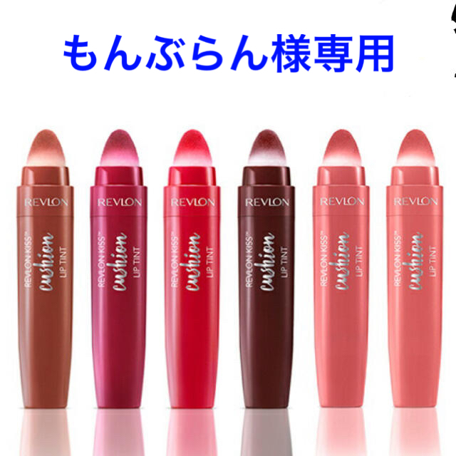 REVLON(レブロン)のレブロン キス クッション リップ ティント  新品未使用 コスメ/美容のベースメイク/化粧品(口紅)の商品写真