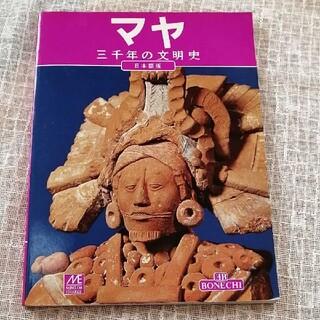 マヤ 三千年の文明史(写真)