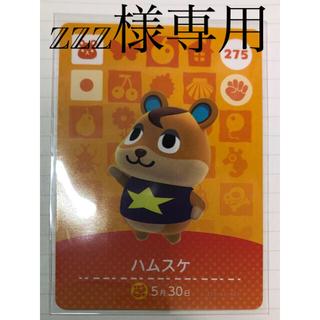 ニンテンドウ(任天堂)のamiiboカード第3弾275番ハムスケ(カード)