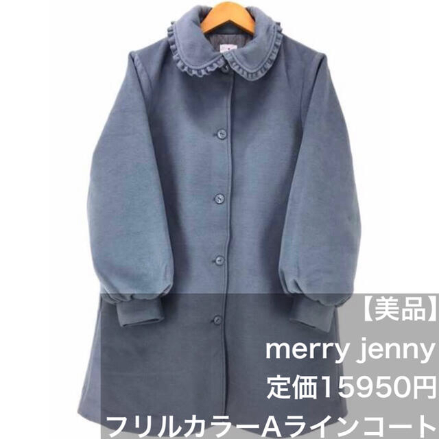 merry jenny(メリージェニー)の【美品】merry jenny 定価15950円 フリルカラーAラインコート レディースのジャケット/アウター(ロングコート)の商品写真