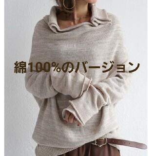 アンティカ(antiqua)の新品未使用 アンティカ 変形 綿ニット(ニット/セーター)