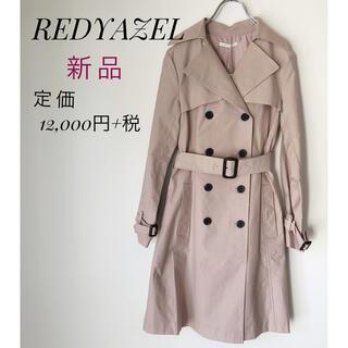 レディアゼル(REDYAZEL)の☆新品☆REDYAZEL トレンチコート(トレンチコート)