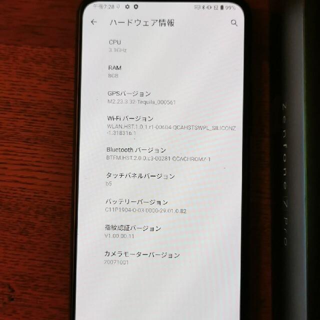 ASUS(エイスース)のzenfone7 pro 使用ごく僅か スマホ/家電/カメラのスマートフォン/携帯電話(スマートフォン本体)の商品写真