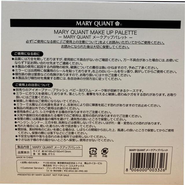 MARY QUANT(マリークワント)のマリークゥワント メイクアップパレット プラチナメンバー限定商品 コスメ/美容のキット/セット(コフレ/メイクアップセット)の商品写真