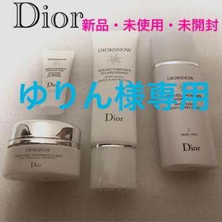 Dior - Dior ディオール スノー スキンケア トライアルサイズセット販売