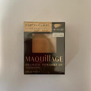 MAQuillAGE - マキアージュ ドラマティックパウダリー OC20(オークル20)