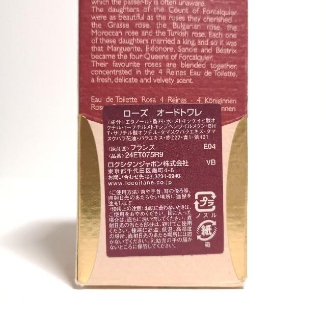L'OCCITANE(ロクシタン)のL'OCCITANE★ロクシタン ローズ オードトワレ 75ml コスメ/美容の香水(香水(女性用))の商品写真