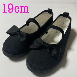 クミキョク(kumikyoku(組曲))の組曲 バレエシューズ 靴 フォーマル 19cm キッズ 黒(フォーマルシューズ)