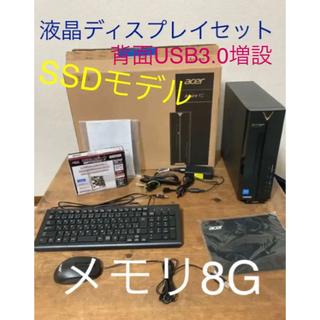 エイサー(Acer)のリカバリ ディスプレイ付き テレワーク  Acer XC-830(デスクトップ型PC)
