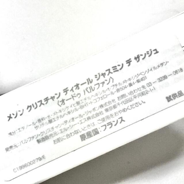Dior(ディオール)の☆最終お値下げ☆ メゾンクリスチャンディオール ジャスミンデザンジュ サンプル コスメ/美容の香水(香水(女性用))の商品写真