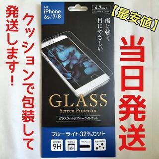 アイフォーン(iPhone)の売れてます♪【最安値】iPhone6/6s/7/8 強化ガラスフィルム(保護フィルム)