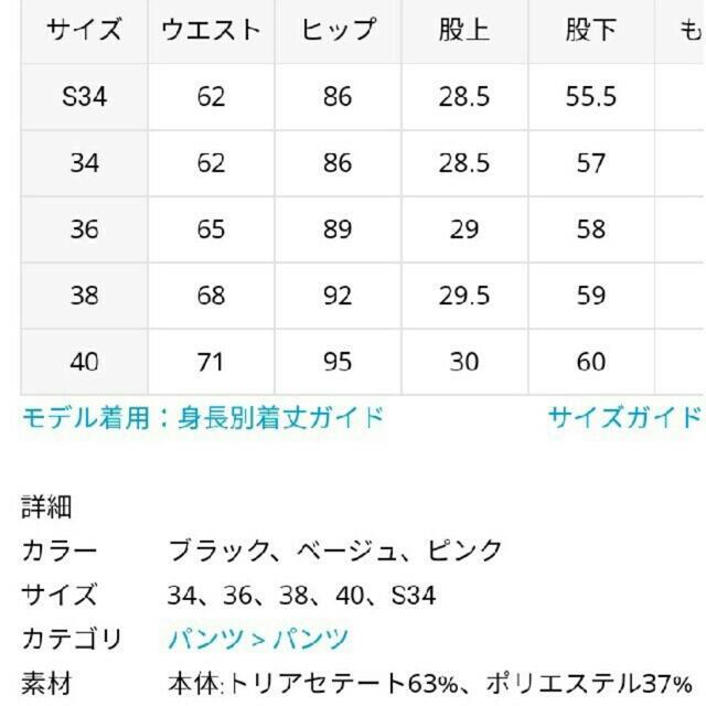 Spick and Span(スピックアンドスパン)の☆ Spick & Span スピックアンドスパン☆リネンライク パンツ レディースのパンツ(カジュアルパンツ)の商品写真
