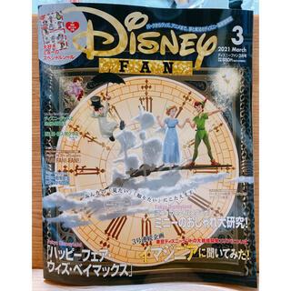 ディズニー(Disney)の【美品】Disney FAN (ディズニーファン) 2021年 03月号(その他)