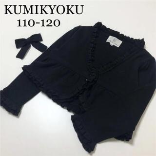kumikyoku(組曲) - 組曲 クミキョク ニット カーディガン リボン ブローチ付き ファミリア