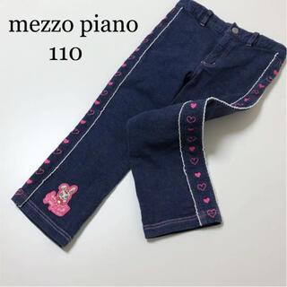 mezzo piano - メゾピアノ  ストレッチ ライン パンツ デニム 110 ミキハウス ファミリア
