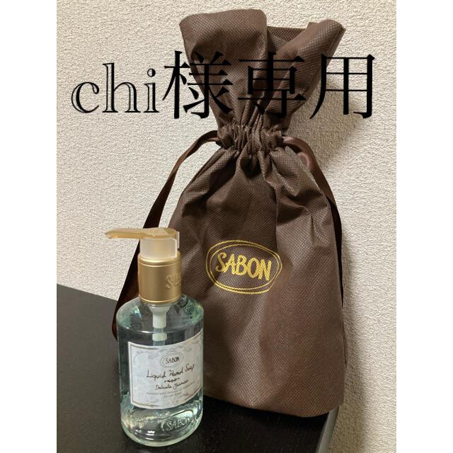 SABON(サボン)の新品未使用 SABON ハンドソープ ジャスミン コスメ/美容のボディケア(ボディソープ/石鹸)の商品写真