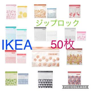 イケア(IKEA)のイケア ジップロック 50枚 バラエティセット☆(日用品/生活雑貨)