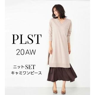 プラステ(PLST)のPLST  ニットセットキャミワンピース(ロングワンピース/マキシワンピース)