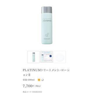 エクスビアンス(Exuviance)のExuviance PLATINUMトリートメント・ローションⅡ(化粧水/ローション)