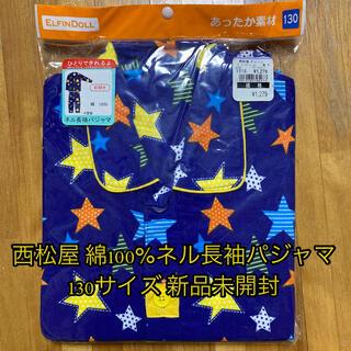 西松屋 - 子供服 男の子 西松屋 ネル長袖パジャマ 綿素材 新品 130サイズ