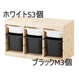 イケア(IKEA)の[地域限定] IKEA トロファスト★ホワイトSx3,ブラックx3(収納/チェスト)