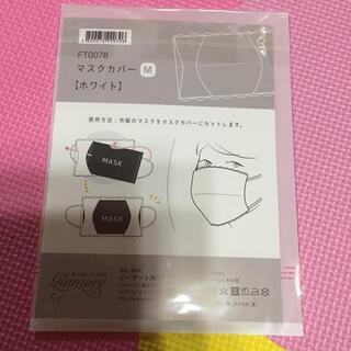 グラモア  マスクカバー 新品(その他)