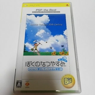 PlayStation Portable - 中古 PSPソフト ぼくのなつやすみポータブル(PSP the Best)