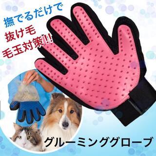 犬・猫用品 グルーミンググローブ・ブラシ手袋 右手用 ピンク(猫)
