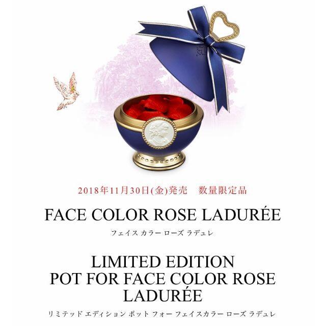 Les Merveilleuses LADUREE(レメルヴェイユーズラデュレ)のラデュレ LADUREE ポット 2018 ホリデー コスメ/美容のコスメ/美容 その他(その他)の商品写真