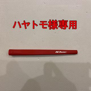 イオミック(IOMIC)のイオミック IOmic パター用グリップ (レギュラーサイズ)(その他)