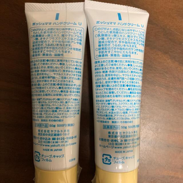 Yakult(ヤクルト)の薬用ハンドクリームポッシュママ 二本セット コスメ/美容のボディケア(ハンドクリーム)の商品写真